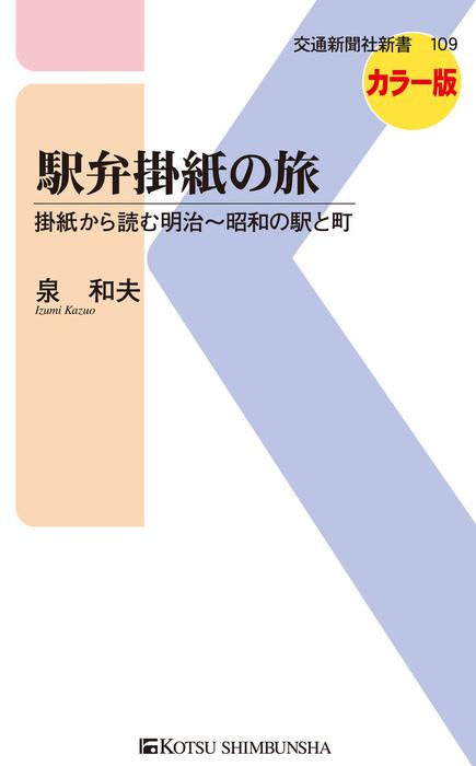 駅弁掛紙の旅-電子書籍-拡大画像