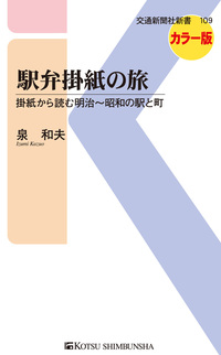駅弁掛紙の旅