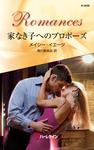 家なき子へのプロポーズ-電子書籍
