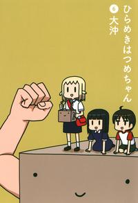 ひらめきはつめちゃん(6)