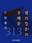 雨のなかの日時計-電子書籍