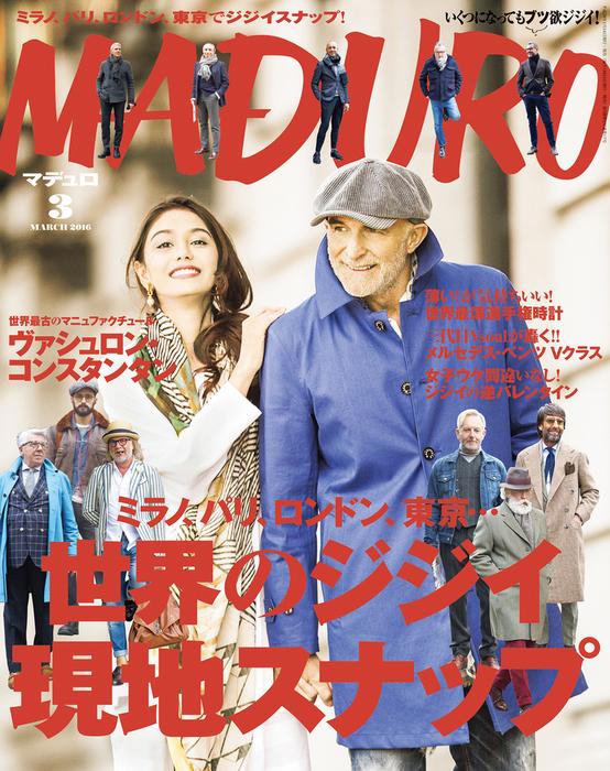 MADURO(マデュロ)2016年3月号拡大写真