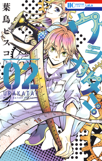 ウラカタ!! 2巻-電子書籍