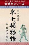 【大活字シリーズ】半七捕物帳 五 お化け師匠-電子書籍