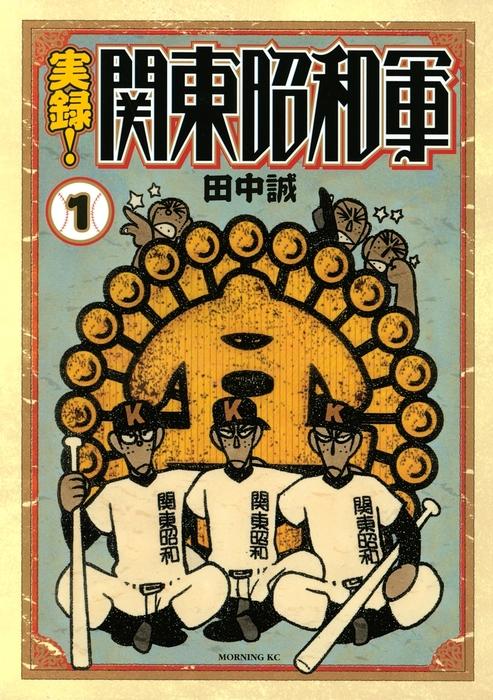 実録!関東昭和軍(1)-電子書籍-拡大画像