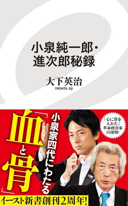 小泉純一郎・進次郎秘録拡大写真