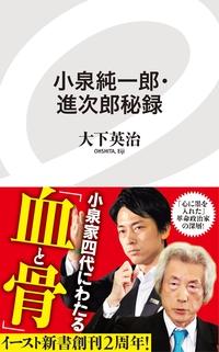 小泉純一郎・進次郎秘録-電子書籍
