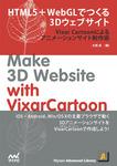 HTML5+WebGLでつくる3Dウェブサイト [iOS8/Android対応]-電子書籍