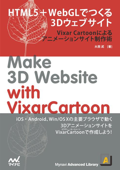 HTML5+WebGLでつくる3Dウェブサイト [iOS8/Android対応]-電子書籍-拡大画像