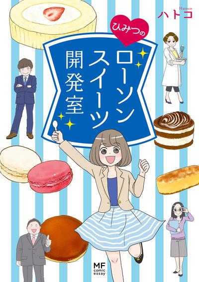 ひみつのローソンスイーツ開発室-電子書籍