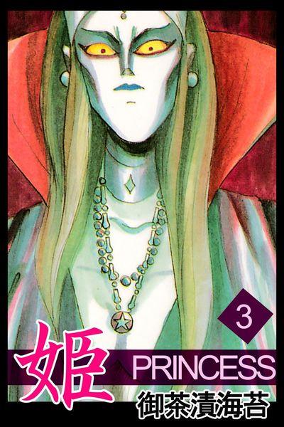 姫3-電子書籍