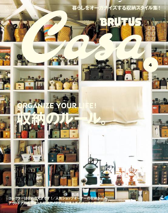 Casa BRUTUS (カーサ・ブルータス) 2016年 4月号 [収納のルール]-電子書籍-拡大画像