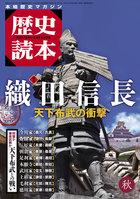 「歴史読本」シリーズ
