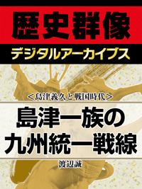 <島津義久と戦国時代>島津一族の九州統一戦線-電子書籍