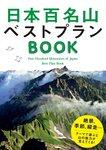 日本百名山ベストプランBOOK-電子書籍