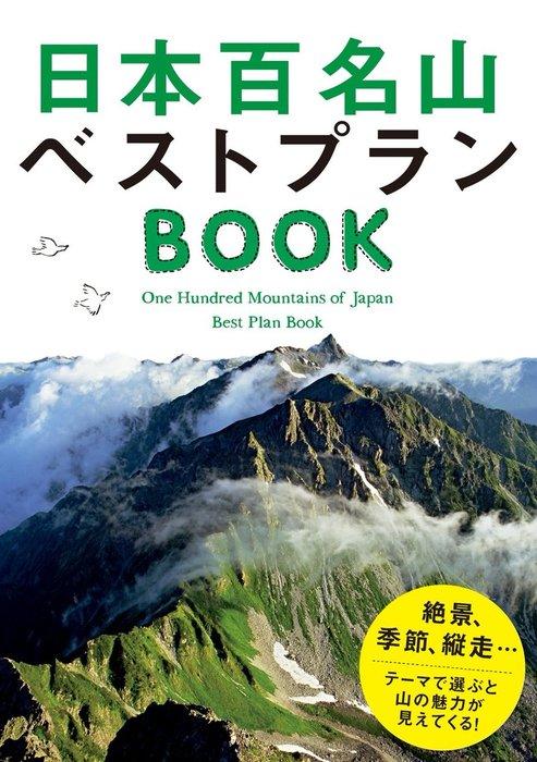 日本百名山ベストプランBOOK-電子書籍-拡大画像