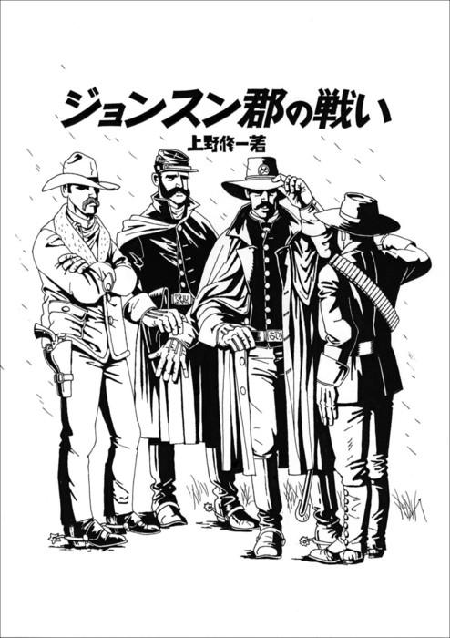 ジョンスン郡の戦い-電子書籍-拡大画像
