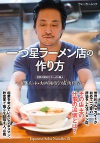 一つ星ラーメン店の作り方~「蔦」店主・大西祐貴の成功哲学~-電子書籍