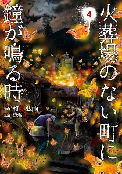 火葬場のない町に鐘が鳴る時(4)-電子書籍