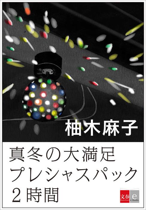 真冬の大満足プレシャスパック2時間【文春e-Books】-電子書籍-拡大画像