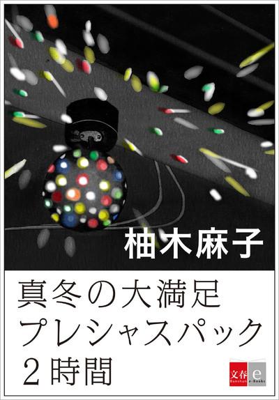 真冬の大満足プレシャスパック2時間【文春e-Books】-電子書籍