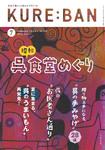 KURE:BAN 2014年7月号-電子書籍