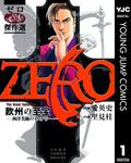 ゼロ The Great Selection 1 欧州の至宝―西洋美術のミステリー―-電子書籍