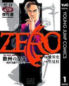 「ゼロ The Great Selection(ヤングジャンプコミックスDIGITAL)」シリーズ