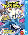 デジモンアドベンチャーVテイマー01 Disc-7-電子書籍