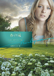春の嵐-電子書籍