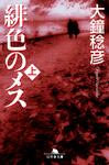 緋色のメス(上)-電子書籍