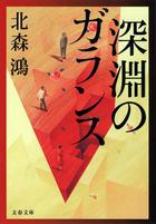 「佐月恭壱シリーズ(文春文庫)」シリーズ