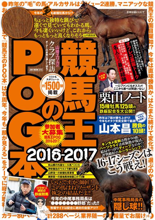競馬王のPOG本 2016-2017拡大写真