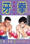 牙拳11-電子書籍