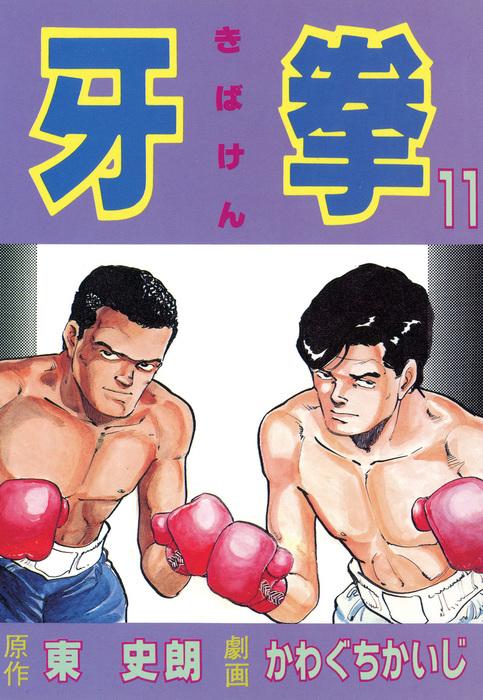 牙拳11拡大写真