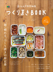 暮らし上手特別編集 つくり置きBOOK-電子書籍