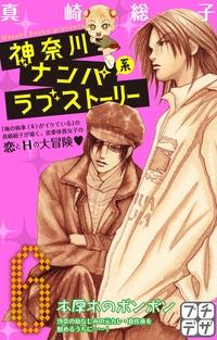 神奈川ナンパ系ラブストーリー プチデザ(6)