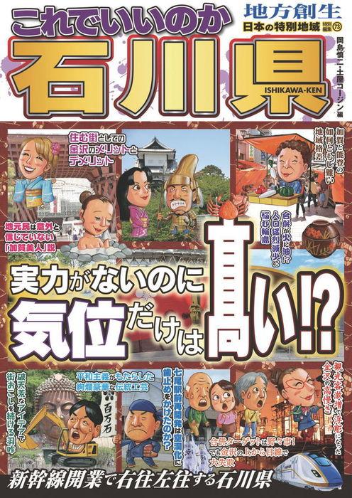 日本の特別地域 特別編集73 これでいいのか石川県拡大写真