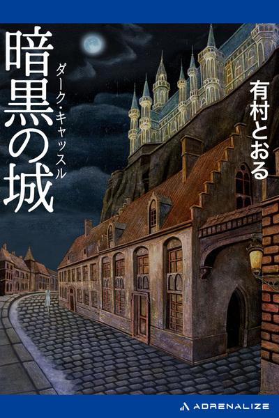 暗黒の城(ダーク・キャッスル)-電子書籍