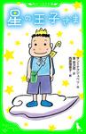 星の王子さま (角川つばさ文庫)-電子書籍