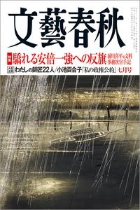 文藝春秋2017年7月号