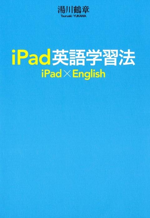 iPad英語学習法拡大写真