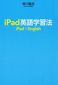 iPad英語学習法-電子書籍