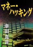 マネー・ハッキング-電子書籍