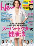 日経ヘルス 2017年 1月号 [雑誌]-電子書籍