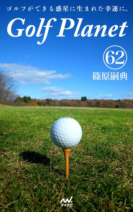 ゴルフプラネット 第62巻 ~ゴルフコースを味方にする快感。~拡大写真