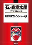 秘密戦隊ゴレンジャー(1)-電子書籍