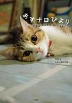 あすナロびより-電子書籍