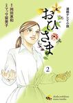 連続テレビ小説 おひさま(2)-電子書籍