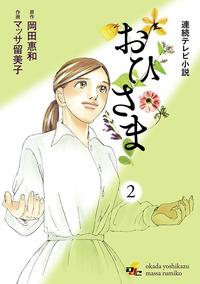 連続テレビ小説 おひさま(2)